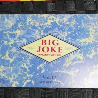 安全地帯BIG JOKE 13(ミュージシャン)
