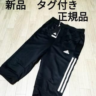 アディダス(adidas)の新品 adidas ハーフパンツ BLACK(ハーフパンツ)
