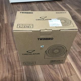 ツインバード(TWINBIRD)のtwinbird サーキュレーター 本日送料無料終了(サーキュレーター)