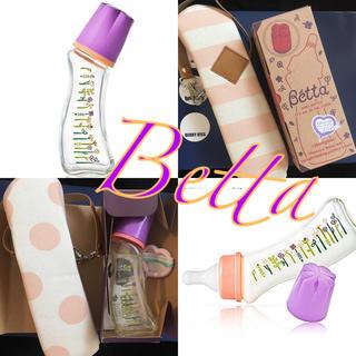 新品未使用箱付き アメリカ発 Betta ドクター哺乳瓶 保温カバー 2個SET(哺乳ビン)