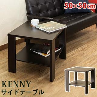 ★送料無料★ サイドテーブル KENNY 50×50 (ABR/LBR) 2色(コーヒーテーブル/サイドテーブル)