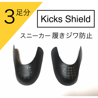 アディダス(adidas)のKicks shield 3足分(スニーカー)