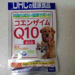 ディーエイチシー(DHC)の犬用 コエンザイムQ10還元型 DHC(犬)