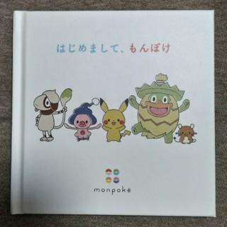 ポケモン(ポケモン)のはじめまして、もんぽけ(絵本/児童書)