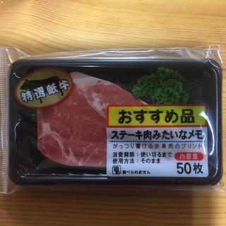 ステーキ肉みたいなメモ 『新品未開封』(ノート/メモ帳/ふせん)