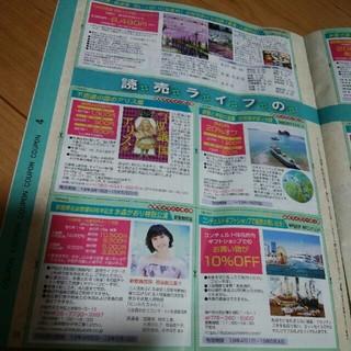 湯快リゾート エディオン 映画村 など割引券(ショッピング)