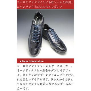 マドラス(madras)の【最終価格】LUTECIA ルテシアクロコ型押し レザースニーカー 26.5cm(ドレス/ビジネス)