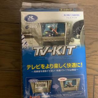 ホンダ(ホンダ)のTV-KIT(カーナビ/カーテレビ)