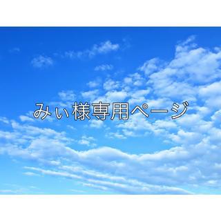 みぃ様専用ページ(毛皮/ファーコート)