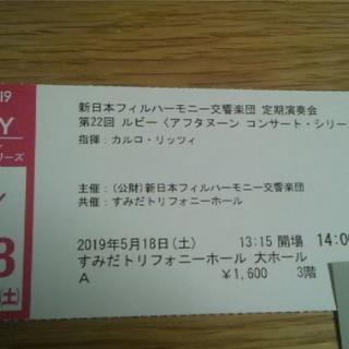 5月18日(土)新日本フィル 定期演奏会 第22回ルビー A席3階 1枚(その他)