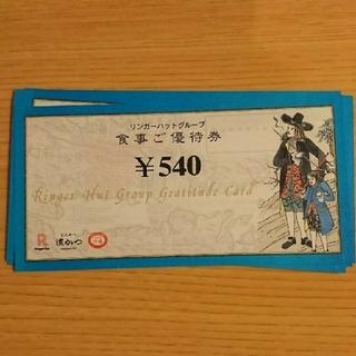 リンガーハット(リンガーハット)のリンガーハット 株主優待券 3240円分(レストラン/食事券)