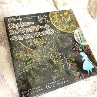 ディズニー(Disney)のディズニー スクラッチアート 切り絵(アート/写真)