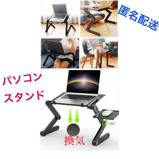 パソコンスタンド 折り畳み(オフィス/パソコンデスク)