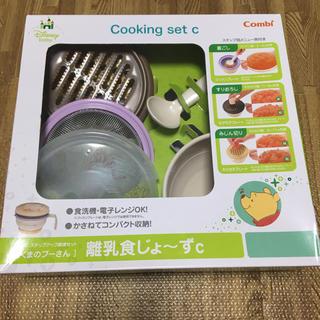 コンビ(combi)の離乳食調理セット プーさん(離乳食調理器具)