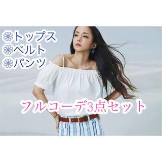 エイチアンドエム(H&M)の【新品】安室ちゃん着用 H&Mフルコーデセット(セット/コーデ)
