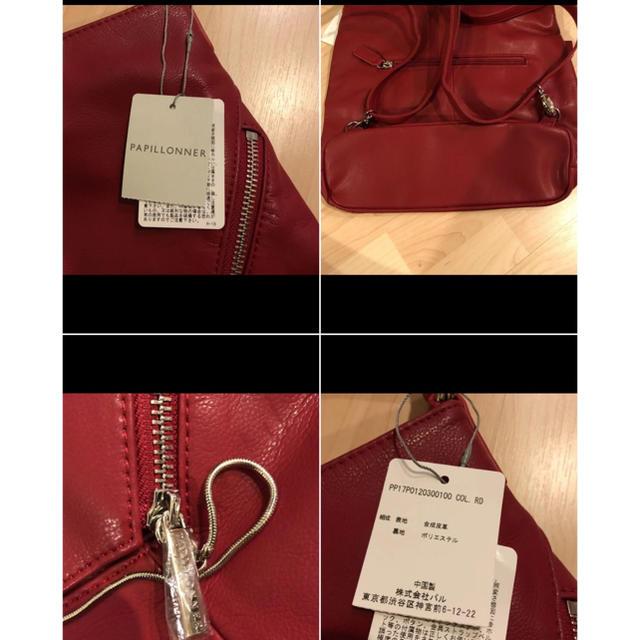 PAPILLONNER(パピヨネ)のパピヨネ 3way バッグ レディースのバッグ(ショルダーバッグ)の商品写真