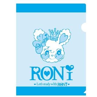 ロニィ(RONI)のRONI ノベルティ A4クリアファイル(その他)