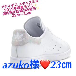 アディダス(adidas)の各サイズあり❤️2019年新作限定モデル❤️アディダス スタンスミス ホワイト(スニーカー)