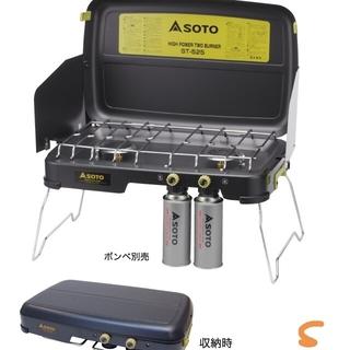 シンフジパートナー(新富士バーナー)の新品 SOTO ハイパワー2バーナー  ST-525(ストーブ/コンロ)