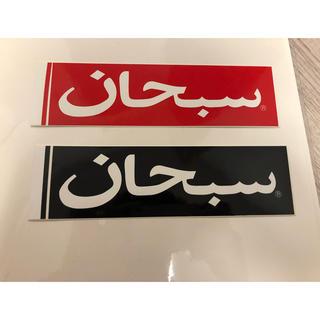 シュプリーム(Supreme)のsupreme Arabic ステッカー セット(ステッカー)
