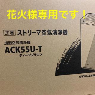ダイキン(DAIKIN)の【専用】ダイキン 加湿空気清浄機 ACK55U-T(空気清浄器)