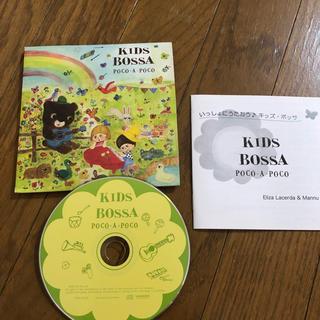 カフェ  KIDS BOSSA(ワールドミュージック)