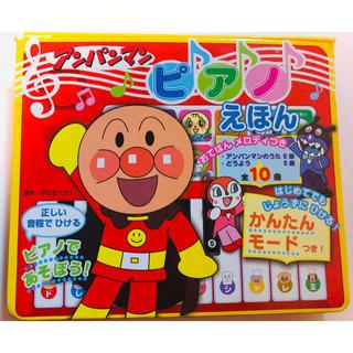 アンパンマン(アンパンマン)のアンパンマン ピアノえほん(楽器のおもちゃ)