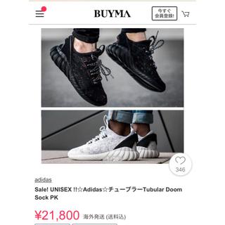 アディダス(adidas)のadidas チューブラー ドゥーム(スニーカー)