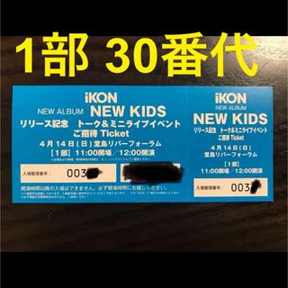 アイコン(iKON)の4/11 iKON リリイベ 1部 大阪 堂島 30番代 チケット(海外アーティスト)