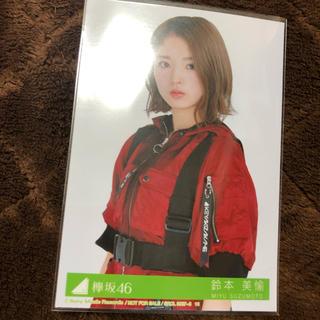 ケヤキザカフォーティーシックス(欅坂46(けやき坂46))の欅坂46 生写真 鈴本美愉(アイドルグッズ)