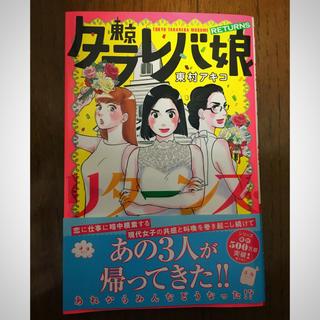 東京タラレバ娘 リターンズ(女性漫画)