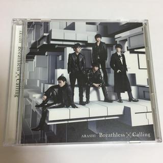 アラシ(嵐)の嵐 Breathless Calling CD 初回B(ポップス/ロック(邦楽))