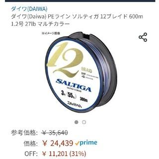 ダイワ(DAIWA)のやまやま様専用 ソルティガ 12ブレイド 1.2号 600m(釣り糸/ライン)