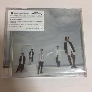 アラシ(嵐)の嵐 untitled 通常盤(CD2枚組)(ポップス/ロック(邦楽))
