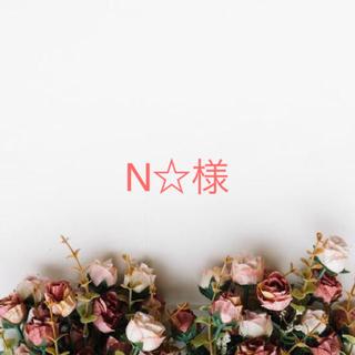 N☆様専用 ラベルシール(その他)
