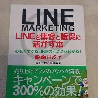 ゆかり line 石井