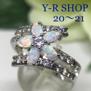20号21号★ホワイトファイヤーオパールとホワイトトパーズのゴージャスリング指輪(リング(指輪))