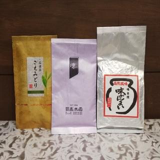お茶3種類(茶)