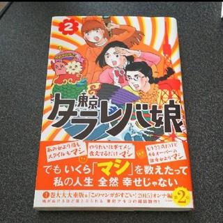 東村アキコ(女性漫画)