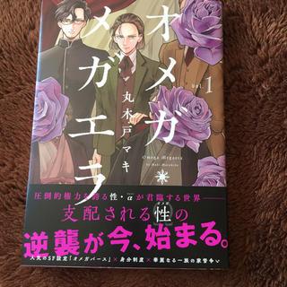 コウダンシャ(講談社)のオメガ*メガエラ 1(女性漫画)
