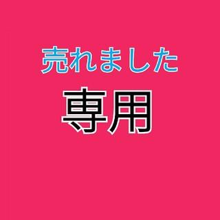ぴょん吉様専用(リング(指輪))
