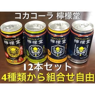 九州限定 檸檬堂12本セット 組合せ自由(その他)