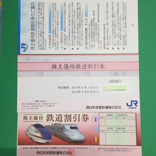 ジェイアール(JR)の1枚あたり4000円株主優待鉄道割引券(鉄道乗車券)