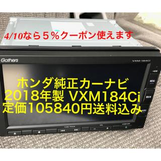 ホンダ(ホンダ)のホンダ純正カーナビ VXM−184Ci 送料込み(カーナビ/カーテレビ)