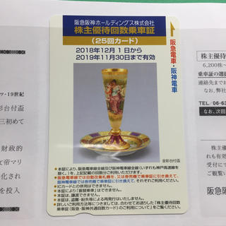 25回分株主優待回数乗車証阪急阪神(鉄道乗車券)