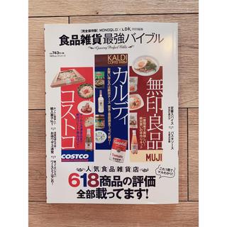 コストコ(コストコ)のLDK コストコ 無印 カルディ 食品最強バイブル(住まい/暮らし/子育て)