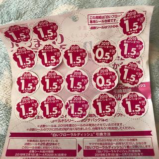 ヤマザキセイパン(山崎製パン)の山崎春のパン祭りのシール(その他)
