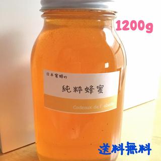 日本蜜蜂のはちみつ  1200g(野菜)