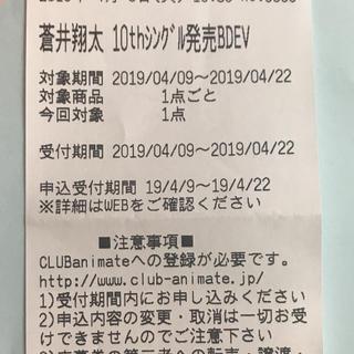 蒼井翔太 「Tone」シリアル(その他)