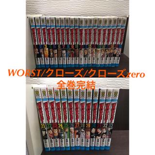 アキタショテン(秋田書店)のWorst / クローズ / クローズzero 秋田書店(全巻セット)